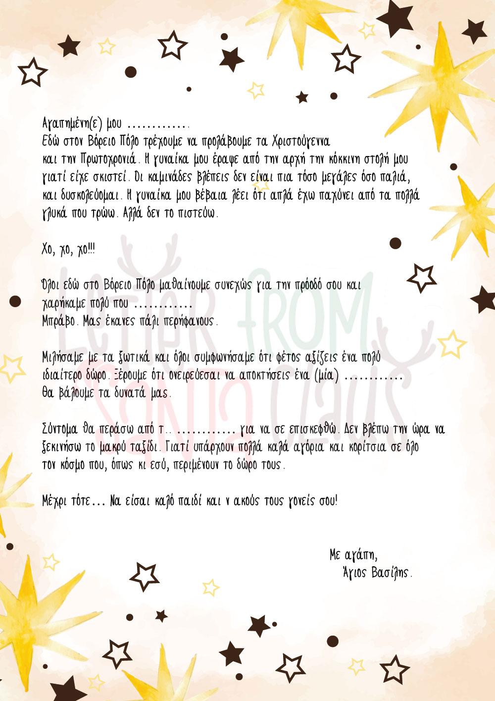 Γράμμα No5