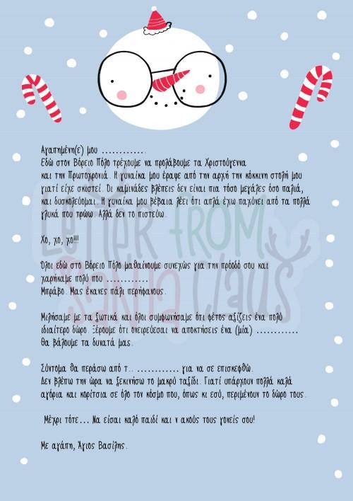 Γράμμα No8